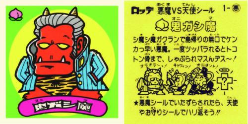 ↑「悪魔VS天使」シリーズ発売当初のもの。モチーフとなるキャラクターに合わせ、シール素材を変えていた。天使キャラクター(上)は蒸着シール、お守りキャラクター(中)は透明シール、悪魔キャラクター(下)は紙シールといった具合だ