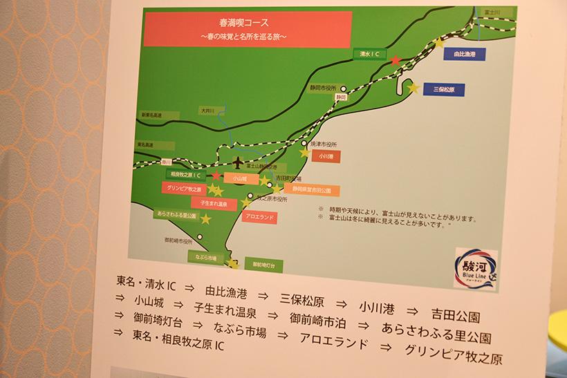 ↑新たに設定された、静岡中西部の観光コースの春編