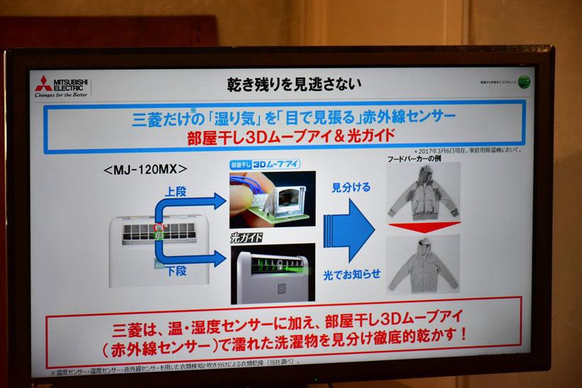 ↑昨年モデルから搭載している「部屋干し3Dムーブアイ」に加えて、新たに「光ガイド」を搭載した