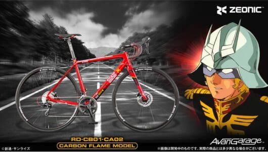 """35万円のシャア専用""""ロードバイク""""が登場! 製作はあのZEONIC社!?"""