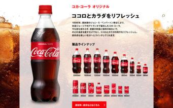 出典画像:コカ・コーラ(Coca-Cola)公式ブランドサイトより。