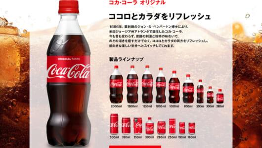 コーラより売れてるのはあの意外な炭酸飲料!? 「あの魅力は何物にも代用できない」と納得の声