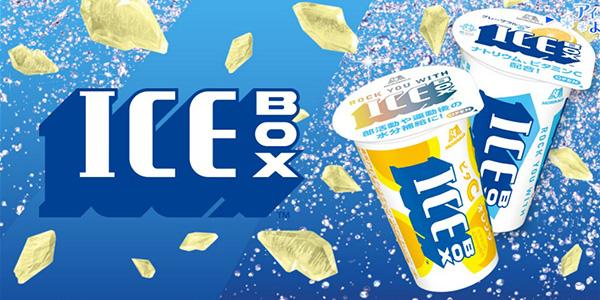 出典画像:「ICEBOX」公式サイトより