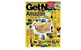 【GetNavi6月号本日発売】Amazonベストセラー1位をプロが検証! より時短でよりおいしいキッチン家電&雑貨も大紹介!