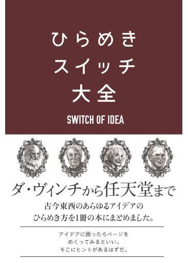 hirameki-switch