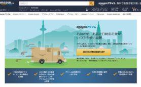 """【月額たったの325円】Amazonプライムは本当に""""プライムなサービス""""なのか?"""