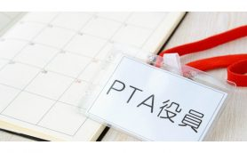 PTAの違法性を検証!加入義務、活動参加、役員強制……弁護士がその不条理を明らかに!