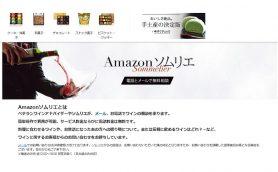 【意外に知らないAmazon】アウトレット品が買える! 出前も取れる! 知らないと損するAmazonサービス8選