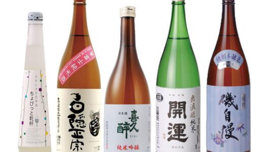 【5分で覚える日本酒】迷ったら「とりあえず静岡」でOK! 初心者や女性にもオススメな「静岡県の銘柄」5選