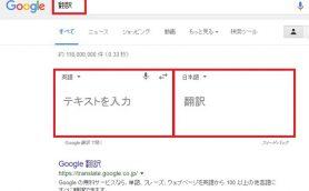 Googleはただの検索エンジンではない! 意外と知らない役立ち機能3選