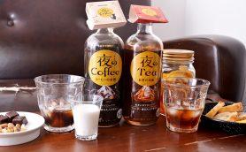 サントリーの新提案はコーヒー&紅茶のお酒!? スペック、味、飲み方をフードアナリストが検証!