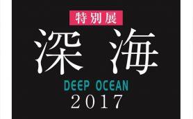 この夏一番の注目展覧会「深海2017」――総合監修の藤倉克則博士が語るみどころとは?