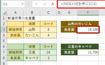 20170501_y-koba_Excel_ic