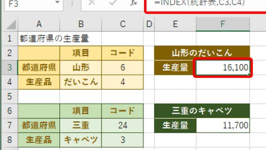 【エクセル】「INDEX関数」を使ったデータ抽出の必見ワザ!せっかく作った表は有効活用すべし!