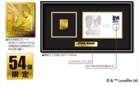 切手型純金プレート!? 郵便局限定の「スター・ウォーズ」公開40周年記念グッズが秀逸!