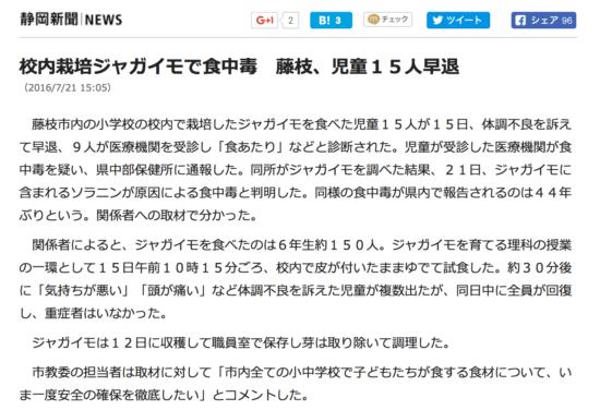 http://www.at-s.com/news/article/social/shizuoka/262610.html より