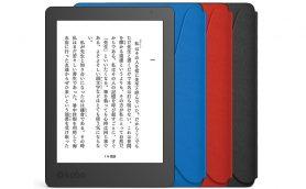 防水機能が進化した楽天の電子書籍端末「Kobo Aura H2O Edition 2」