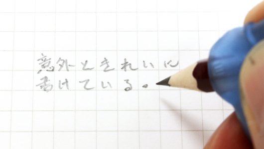 """""""字が汚い族""""の共通点は「ペンの持ち方」にあった! 正しい握りを身に付ける矯正用文房具3選"""