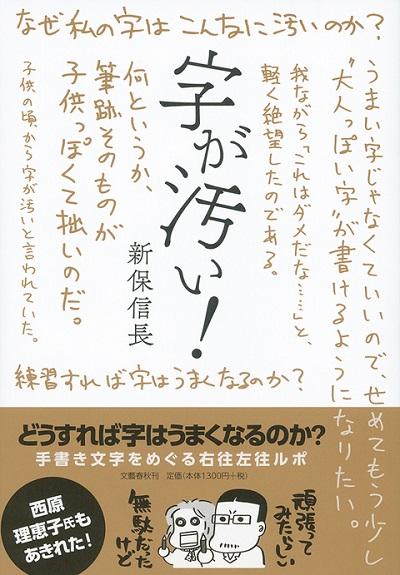 画像出典:文藝春秋 BOOKSより