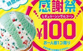 【今日はアイスクリームの日】サーティワンで好きなアイスが100円で買えるお得な感謝祭