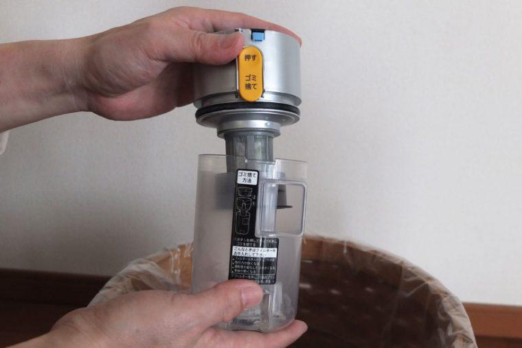 ↑ダストカップと本体の接続部にあるレバーを押してカップを外し(写真上)、さらにフィルターケースの黄色のゴミ捨てボタンを押してダストカップと集じん部を分離し、ゴミ捨てします。ダストカップの側面に吸引したゴミと空気が通る穴があり、ゴミ捨ての際にこの穴から集じんしたゴミがこぼれることがありました
