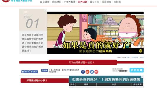 """台湾の""""憧れの母親""""ランキングトップ5は全員日本人!? 4人がアニメキャラで「こっちが申し訳なくなる」と話題"""