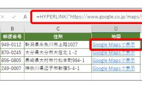 【エクセル】入力された住所からワンクリックでGoogleマップを開く! ハイパーリンク応用テク