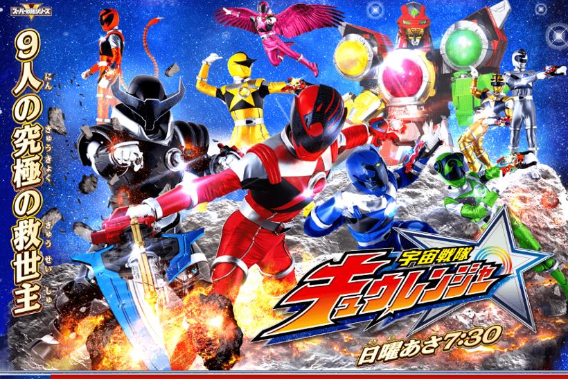 出典画像:「宇宙戦隊キュウレンジャー」テレビ朝日より。