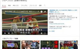 大反響の「亀田興毅に勝ったら1000万円」ーー敗れたユーチューバーがまさかの大出世!