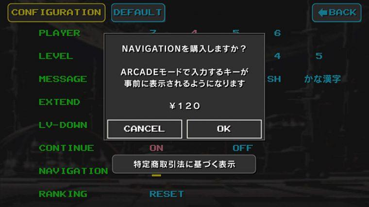 ↑いちいち操作順番を自分で調べるのが面倒な人には、事前に操作方法を教えてくれる「NAVIGATION」をゲーム内課金で用意
