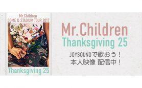 Mr.Childrenとカラオケで盛り上がろう! 25周年を記念してJOYSOUNDで本人映像を多数配信