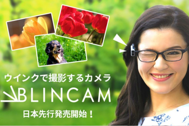 ↑Blincam