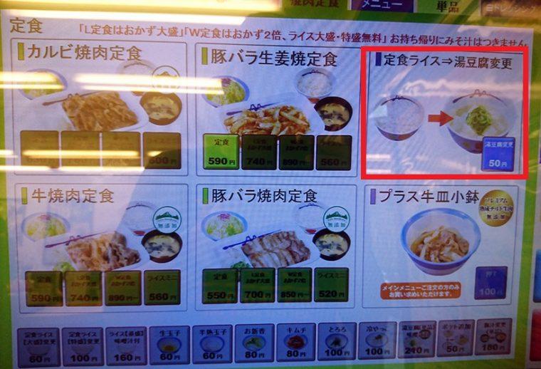 ↑ライスを湯豆腐に変更できるのは、定食のみです。定食を選んだ上で、右上の「定食ライス⇨湯豆腐変更」を選びます