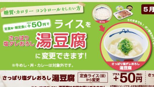 牛丼業界にも糖質制限の波到来! ライスを湯豆腐にする松屋の新サービスを試してみた