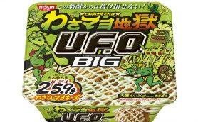 U.F.O.史上最大となる25.9(じごく)gのわさびマヨネーズ付き! 「日清焼そば U.F.O.ビッグ わさマヨ地獄」