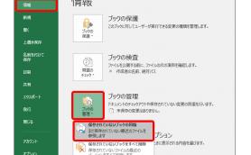 【エクセル】消えてしまったそのデータ、あきらめないで! 保存しないで終了したファイルの回復ワザ