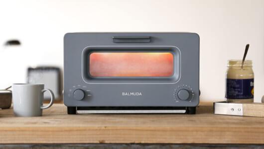 主張が過ぎない、だから美しい! あの大ヒットトースター「BALMUDA The Toaster」に限定色「グレー」が登場