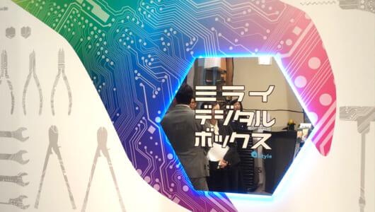 男の「未来のガレージ」はこうなる! ソフトバンク「+Style」監修ストアが伊勢丹メンズ館で期間限定オープン