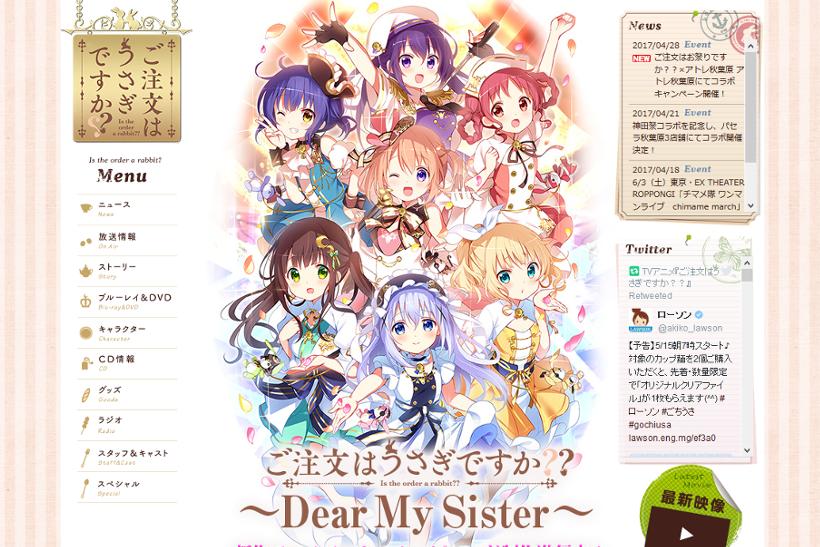 出典画像:TVアニメ「ご注文はうさぎですか??」公式サイトより。