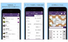 「悲しすぎるだろ……」架空の友達とチャットできるメッセージアプリが大流行の予感!