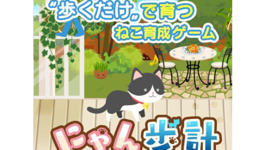ねこ好きにオススメ! ねこ育成ゲームアプリ「にゃん歩計」が春の健康促進キャンペーン
