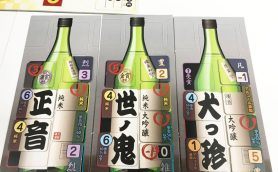 異様な人気の日本酒ボードゲーム「酒魅人」、何がそんなに面白い? きき酒師が「エアきき酒」をしながらレポートしてみた