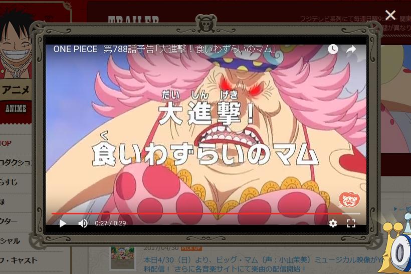 出典画像:アニメONE PIECE.com(ワンピース ドットコム)より。