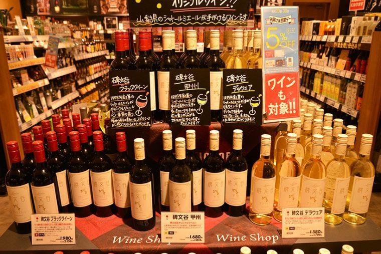 ↑碑文谷オリジナルワイン。山梨県の「シャトールミエール」が特別に手掛けています