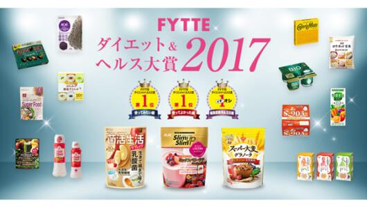「私はこれで痩せた!」読者1000人が選ぶダイエット&ヘルスケアのイチオシ商品ランキング発表!