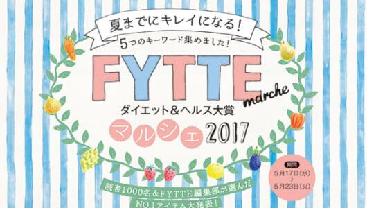 夏までにキレイになろう! 「FYTTE大賞マルシェ2017」開催