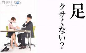 プロが考えた「足、クサくない?」とやんわり言う方法――岡本が「足クサ川柳」で動画公開