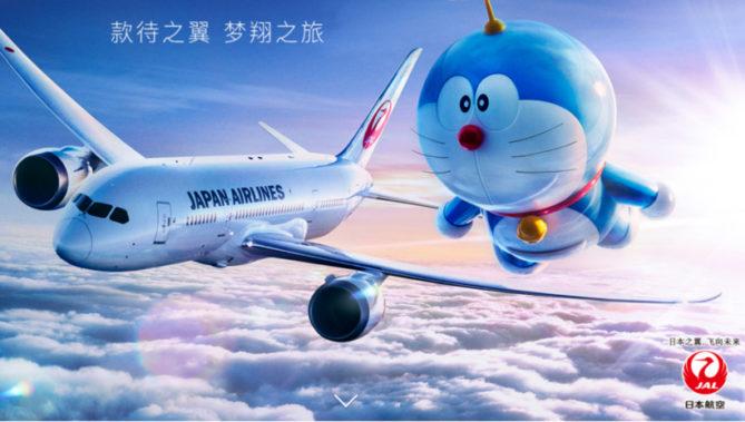 出典画像:日本航空 - DORAEMON CAMPAIGNより。