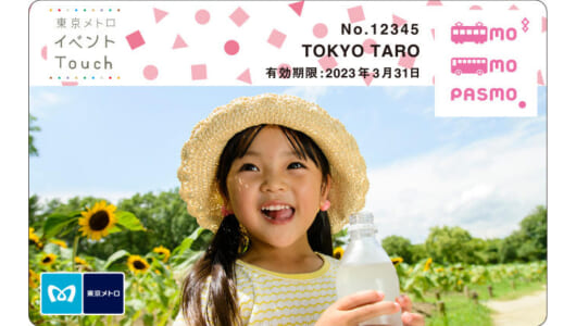 【先着1万人】世界で1枚だけのオリジナルPASMOが作れる! 東京メトロがイベント会員を募集