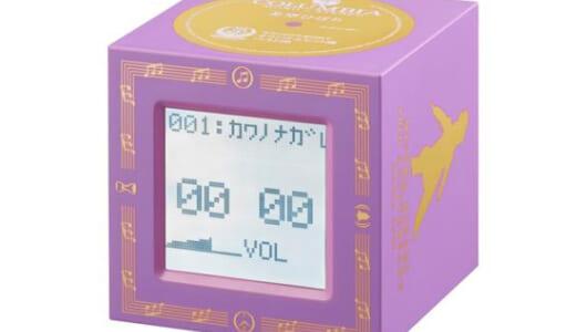 """美空ひばりの名曲80曲+肉声収録の音楽プレイヤー一体型""""目覚まし時計""""が発売!"""